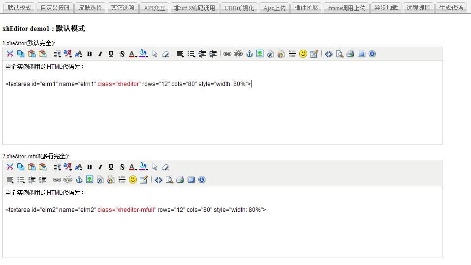 xheditor是一个基于jquery开发的简单你并且高效