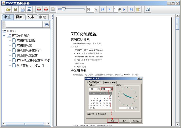 纯Java文档阅读器(word、pdf等)