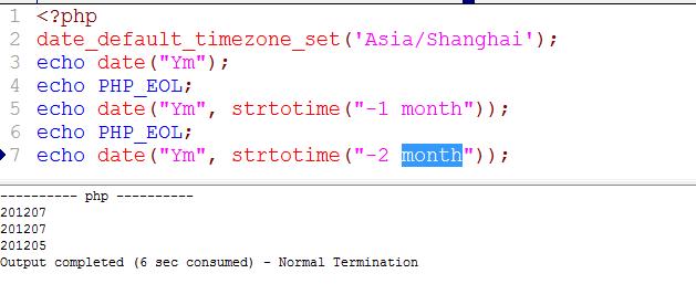 PHP获取当前月份的前一个月、后一个月