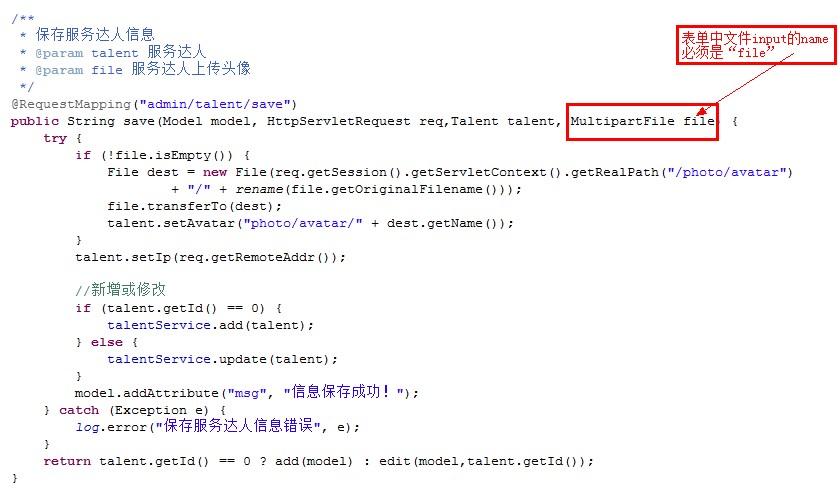 文件上传代码.jpg
