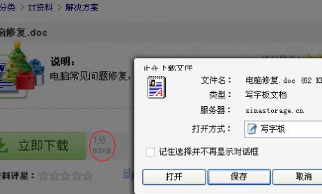 神器Opera , 嘎子定制版(2013.07.31更新)