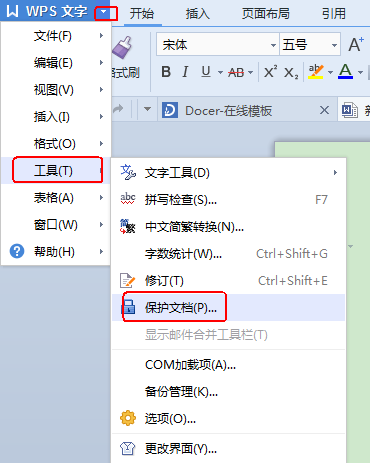 WPS Word 文档保护
