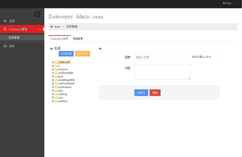 Node_Zookeeper_Admin