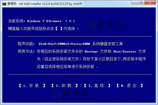 NT6 HDD Installer – 硬盘全新安装Windows 8/7