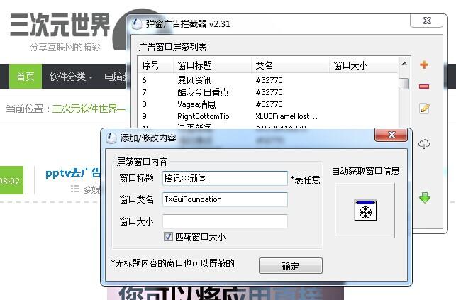 弹窗广告拦截器 - 是时候与 QQ 弹窗广告说拜拜了(360弹窗广告拦截器)
