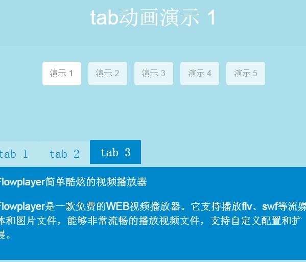 纯CSS完成tab实现5种不同切换对应内容效果